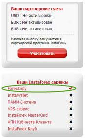 Подключиться к системе ForexCopy