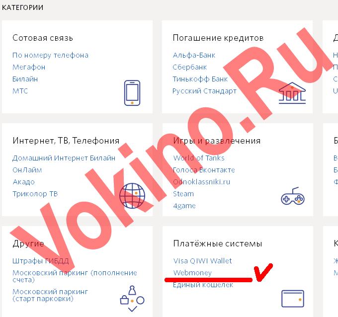 Оплата сигналов форекс из qiwi кошелька на webmoney