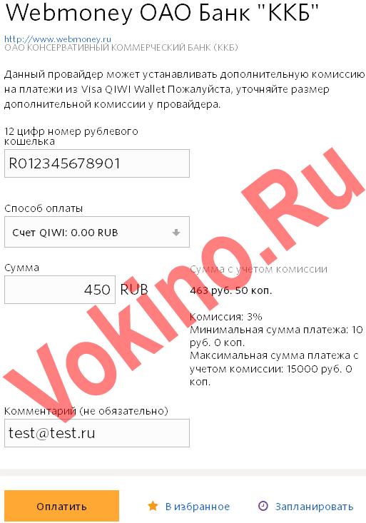 Оплата форекс сигналов из кошелька qiwi на webmoney кошелек